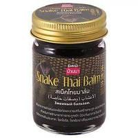 Змеиный тайский бальзам / Snake Thai Balm / 50г