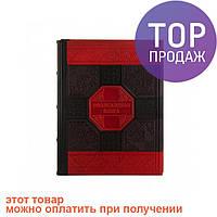 Кожаная Родословная книга Ideal / оригинальный подарок