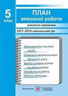 План виховної роботи класного керівника. 5 клас. 2017-2018 навчальний рік.