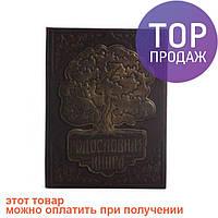 Кожаная Родословная книга Древо / оригинальный подарок