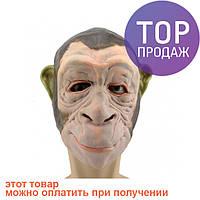 Маска резиновая Обезьяна / Карнавальная маска
