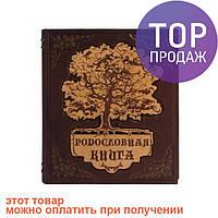 Кожаная Родословная книга Золотая Семья / оригинальный подарок