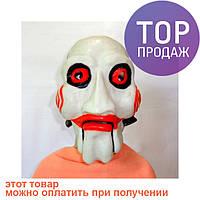 Маска резиновая Пила / Карнавальная маска