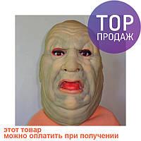 Маска резиновая Толстяк / Карнавальная маска