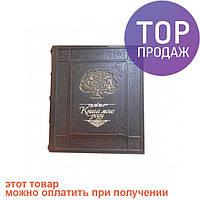 Кожана Книга Мого Роду / оригинальный подарок