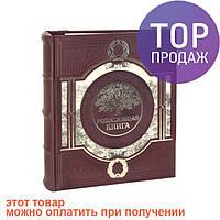 Кожаная Книга Рода / оригинальный подарок