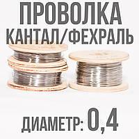 Кантал/Фехраль  0.4