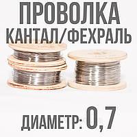 Кантал/Фехраль  0.7