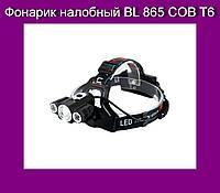 Фонарик налобный BL 865 COB T6