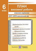 План виховної роботи класного керівника. 6 клас. 2017-2018 навчальний рік.