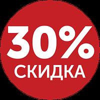 Акція! Знижка 30% на дитячі тканини до 20.08.17 (НД)