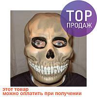 Маска резиновая Череп / Карнавальная маска