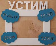 Рамочка метрика для ребенка