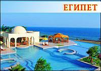 Таба: Египет