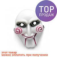 Пластиковая маска Пила / Карнавальная маска
