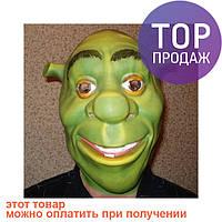 Маска резиновая Шрек / Карнавальная маска
