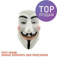 Маска резиновая Гая Фокса / Карнавальная маска