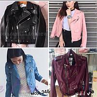 Женская куртка-косуха 346. Любимая модель!
