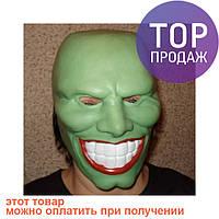 Маска резиновая Маска / Карнавальная маска