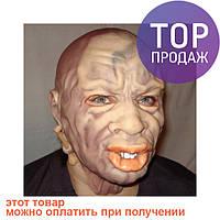 Маска резиновая Людоед / Карнавальная маска