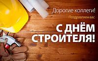 """Компания """"Монерте"""" поздравляет всех с Днем Строителя!!!"""