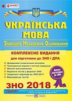 Українська мова. Комплексна підготовка до ЗНО і ДПА 2018. Білецька О.