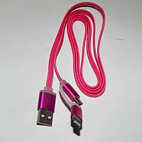 Кабель 2в1 лайтинг+микро USB розовый (pink)