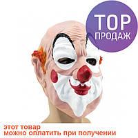 Маска резиновая Клоун / Карнавальная маска