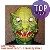 Маска резиновая Кобра / Карнавальная маска