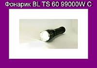 Фонарик BL TS 60 99000W С магнитом