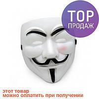 Маска пластик Гая Фокса / Карнавальная маска