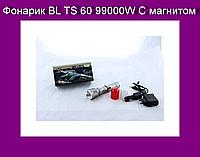 Фонарик BL TS 60 99000W С магнитом!Акция