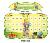 """Набор стендов для коридора """"Визитная карточка для холла начальной школы"""" колледжа"""""""