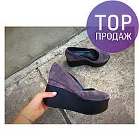 Женские туфли Valery, танкетка 10 см, замшевые, серые / туфли женские Валери, удобные, модные