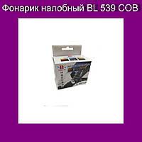 Фонарик налобный BL 539 COB!Опт