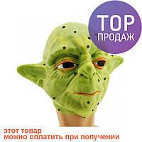 Маска резиновая Мастер Йода / Карнавальная маска