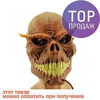Маска резиновая Череп рогатый / Карнавальная маска