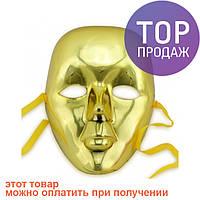 Маска Гражданин Блестящая / Карнавальная маска