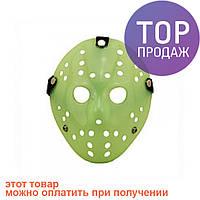 Маска Джейсона светонакопительная / Карнавальная маска