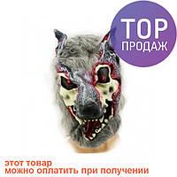 Маска латексная Вурдалак / Карнавальная маска