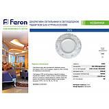 Светильник с led подсветкой 5w Feron 7572, фото 4
