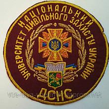 """Шеврон """"Национальной унiверситет цивiльного захисту украiни"""""""