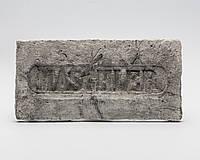 Декоративный кирпич с клеймом MASCHLER серый