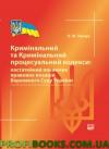 Кримінальний та Кримінальний процесуальний кодекси.Постатейний покажчик правових позицій ВС України