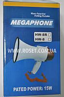 Рупор мегафон громкоговоритель - Megaphone HW-8R 15W, фото 1