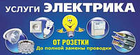 Услуги электрика в Киеве. Вызов электрика Ремонт и перенос