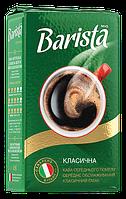 """Кофе """"Barista MIO"""" Класична, вакуум 250гр."""