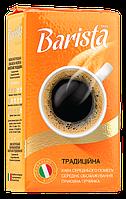 "Кофе ""Barista MIO"" Традиційна, вакуум 250гр."