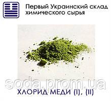 Хлорид меди (I), (II)