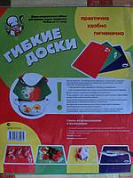 Кухонная гибкая разделочная доска(набор 4 шт)